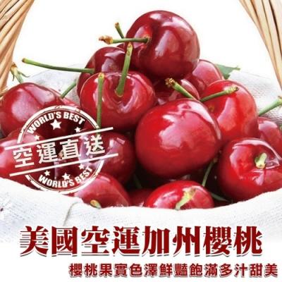 【天天果園】美國空運加州9.5R櫻桃1.5kg禮盒
