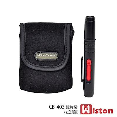 Wiston 鏡片袋 CB-403+拭鏡筆(適用62mm以下口徑)