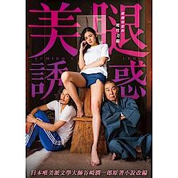 美腿誘惑 DVD