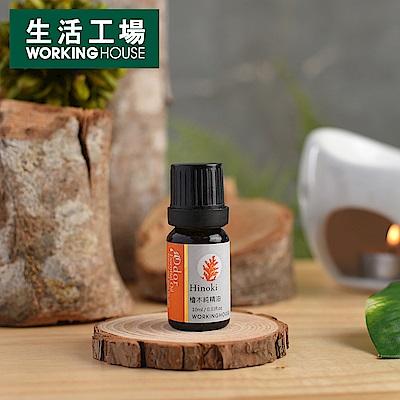 【生活工場】Odor檜木純精油10ml