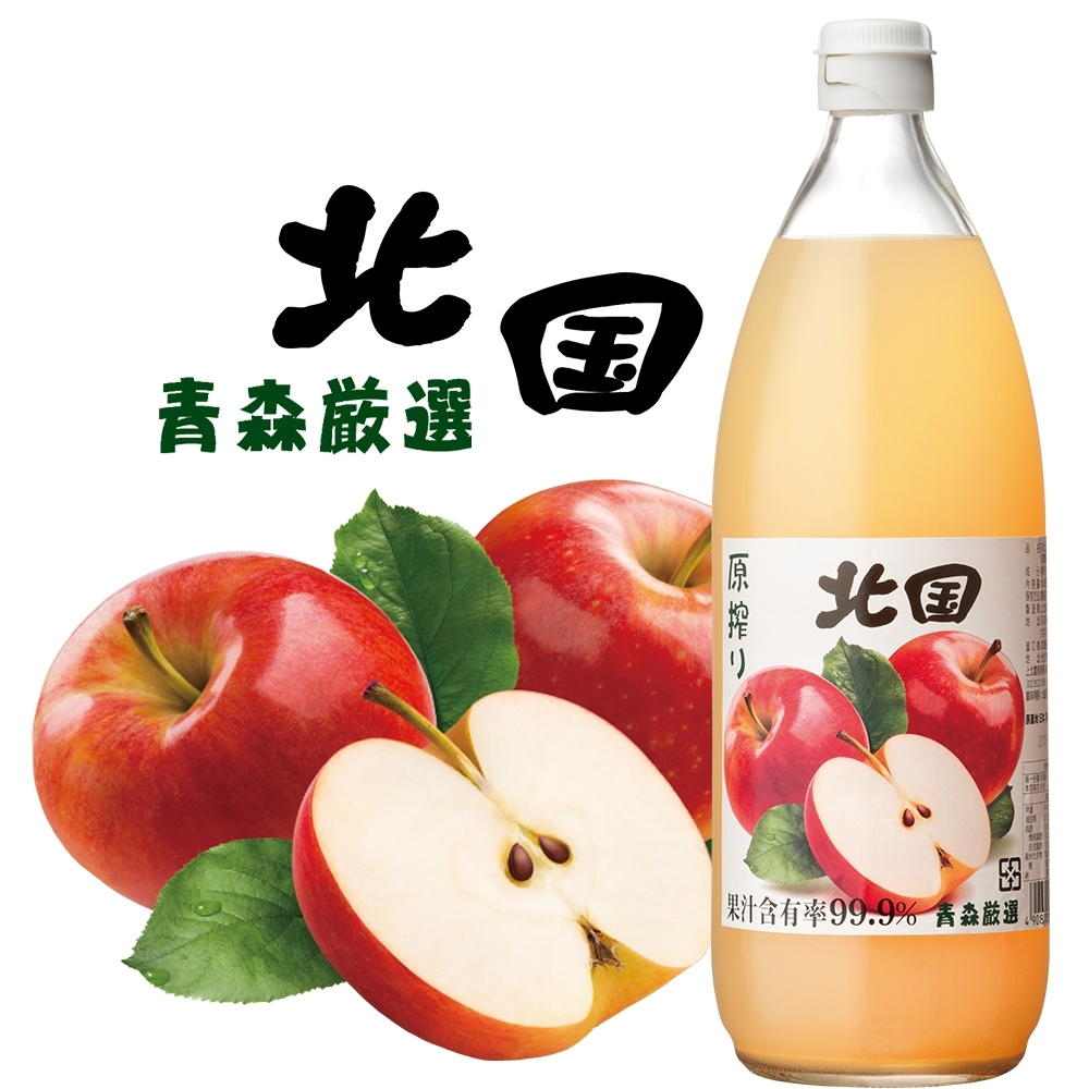 北國 日本北國青森蘋果汁1000ml(日本原裝進口)