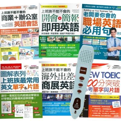 全方位職場英語系列套書(全6書)+ LivePen智慧點讀筆(16G)