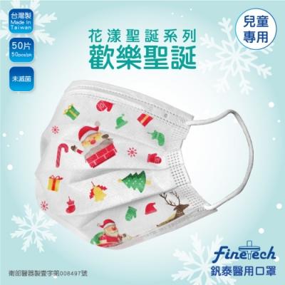 釩泰 雙鋼印醫用防護口罩(兒童用/未滅菌)-歡樂聖誕(50入/盒)