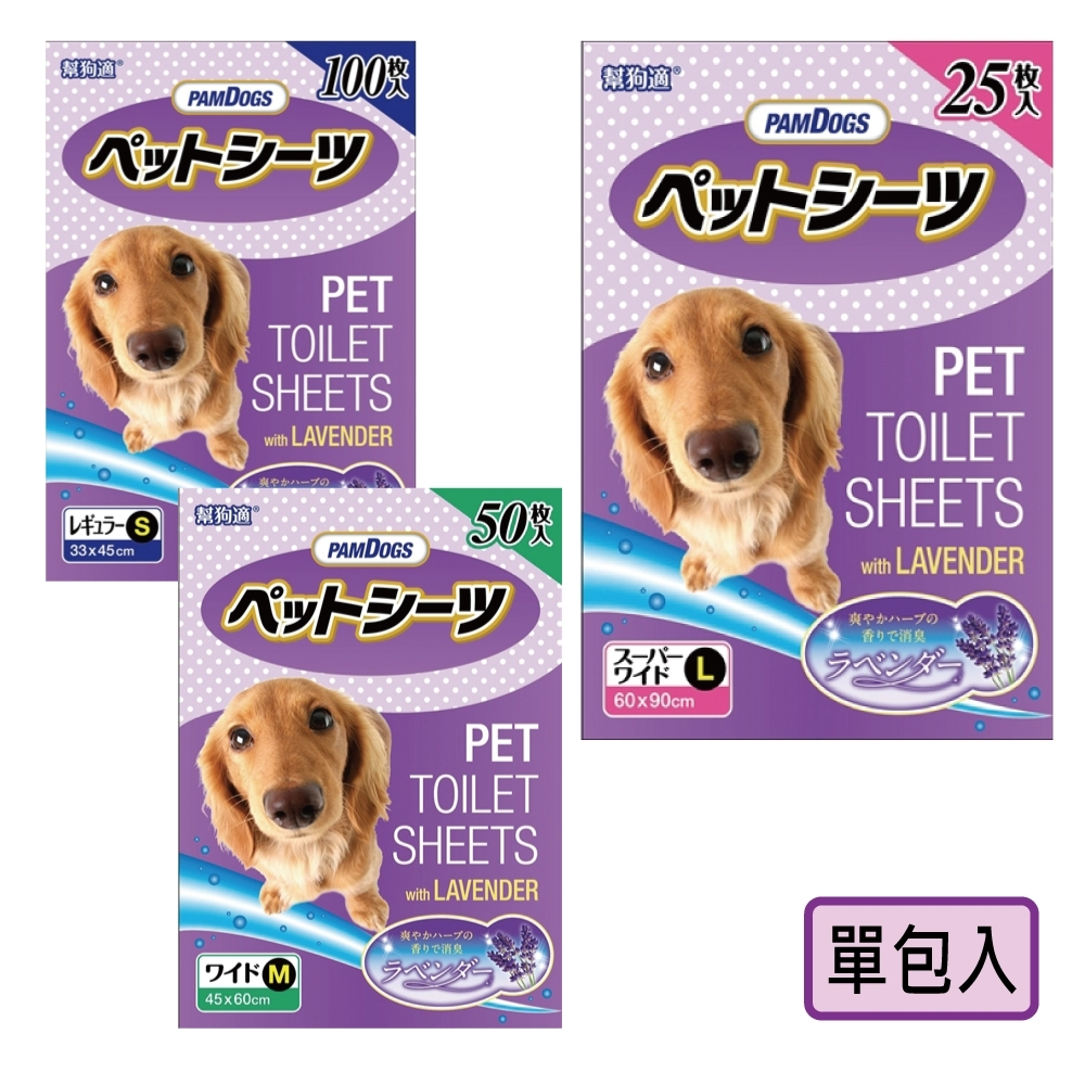 PamDogs 幫狗適 - 薰衣草消臭尿布墊-單包組- S尺寸-單包100入(寵物尿布墊)