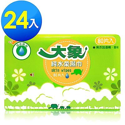 大象 純水柔濕巾(80片/包)*24包