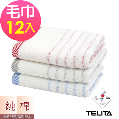 (超值12入組)抗菌防臭彩條易擰乾毛巾TELITA