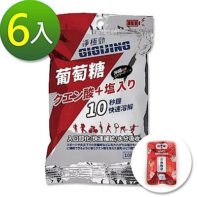 勁元素加鹽葡萄糖 能量補給/運動補給 (6包)