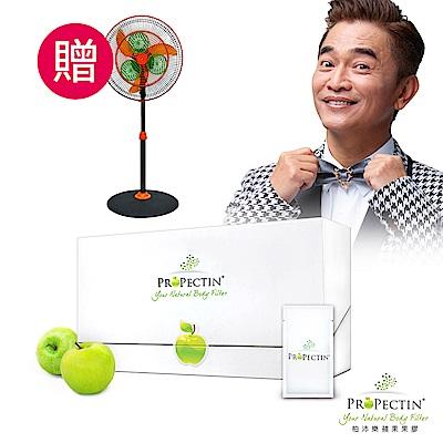 柏沛樂ProPectin蘋果果膠30入/盒 贈 晶彩16吋風扇