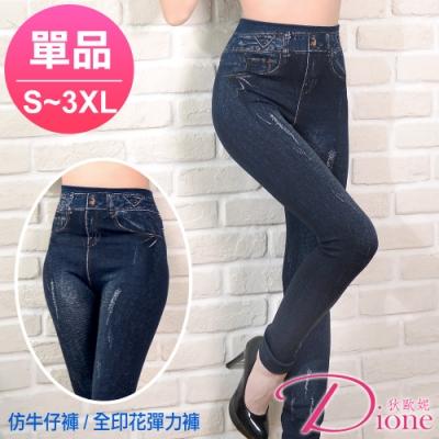 Dione 狄歐妮 加大配搭褲 超彈力仿牛仔風潮褲(刷紋S-3XL)