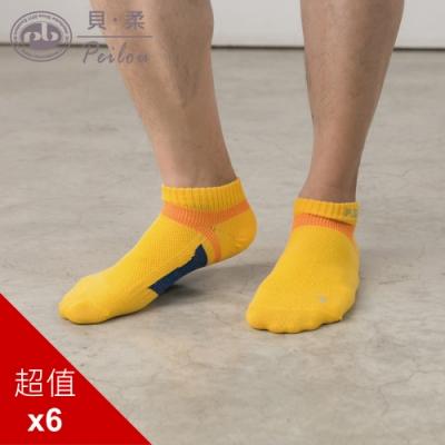 貝柔輕量足弓護足船襪(L)(6雙組)