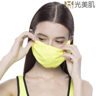 HOII光美肌-后益先進光學布-機能防曬美膚光口罩面罩(黃光)
