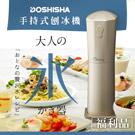 (福利品) 日本DOSHISHA 手持式刨冰機 CDIS-17CGD
