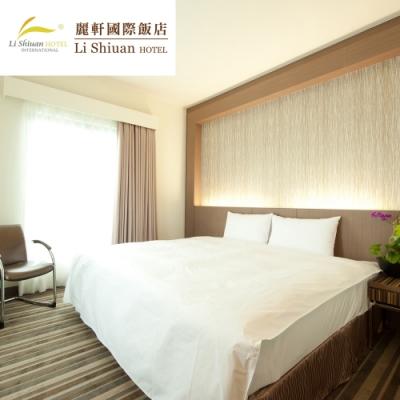 花蓮麗軒國際飯店平日標準雙人房一泊一食住宿券 平日免費升等四人房