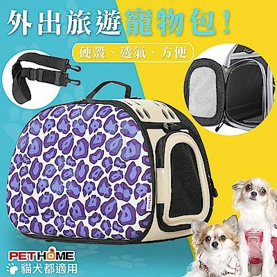 【 PET HOME 寵物當家 】輕巧 摺疊 透氣 寵物提包 - 紫豹紋