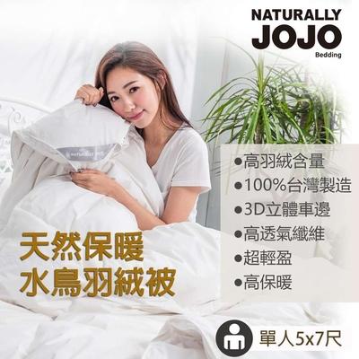 【NATURALLY JOJO】摩達客推薦-90/10天然保暖水鳥羽絨被-單人5x7尺