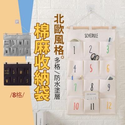 【溫潤家居】北歐風 居家壁掛儲物袋 收納袋 多格層置物 牆壁收納掛袋(星期8格)