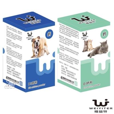 WEIYITER 維益特 犬貓用D3鈣磷粉 100g 2罐組