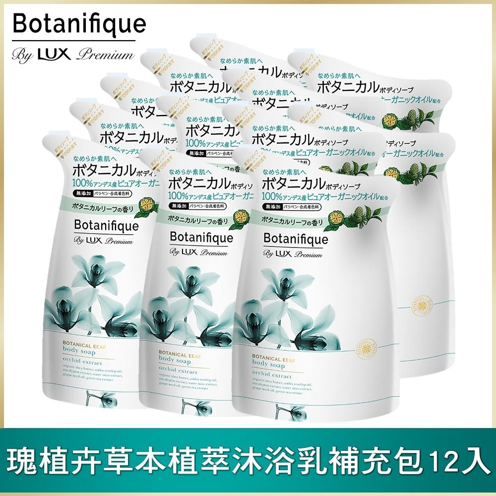 LUX 麗仕 瑰植卉草本植萃沐浴乳補充包 12入(廠)