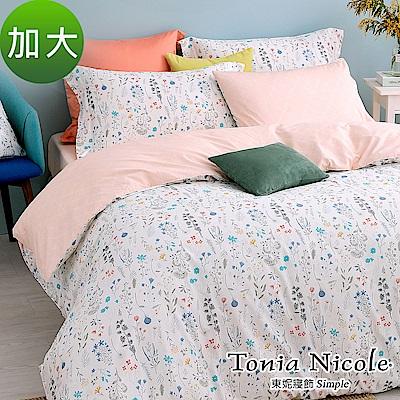 Tonia Nicole東妮寢飾 北歐芳苑100%精梳棉兩用被床包組(加大)
