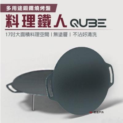 【QUBE】料理鐵人 多用途鍛鐵燒烤盤