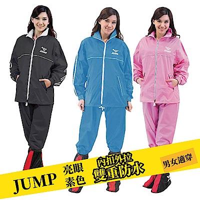 JUMP 將門 挺麗素色口袋 套裝二件式風雨衣(M~3XL)