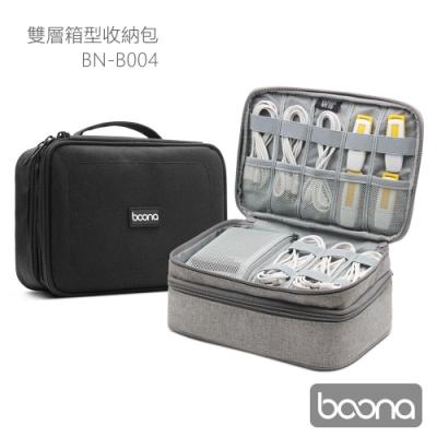 Boona 旅行 雙層箱型收納包 B004