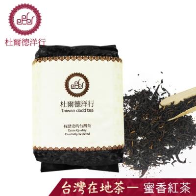 【DODD Tea 杜爾德】嚴選三峽蜜香紅茶50g(真空包裝)