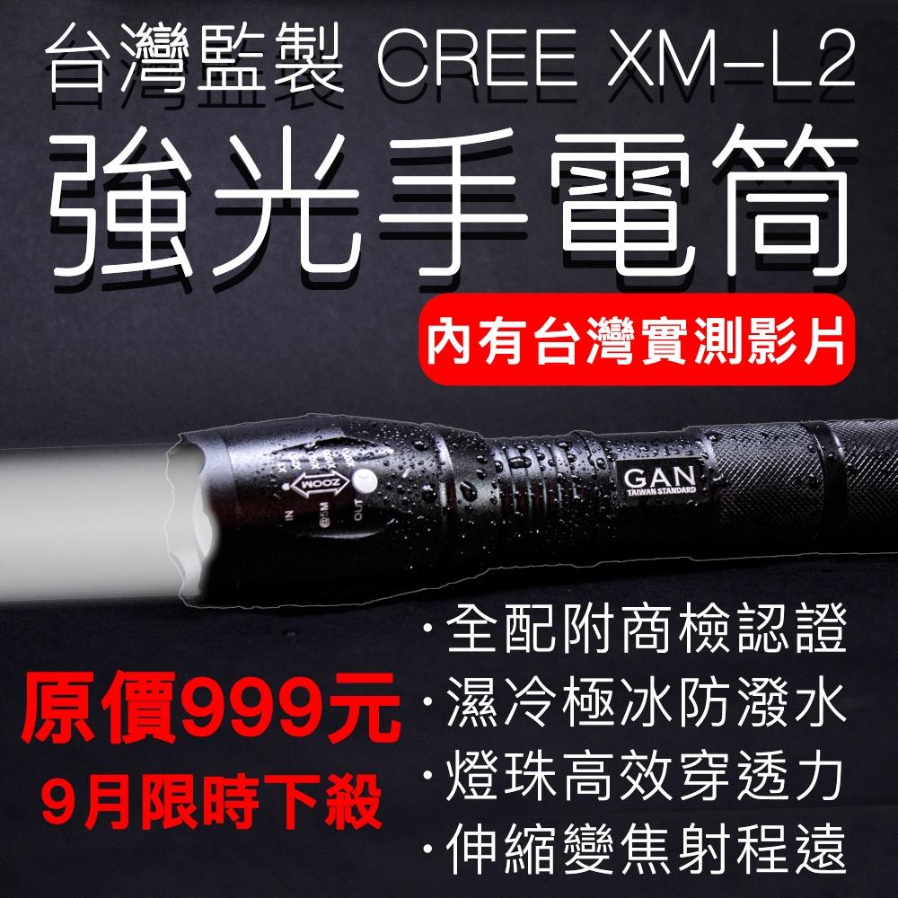 【台灣商檢認證電池】美國 XM-L2 LED 攜帶型 輕便伸縮變焦手電筒 強光