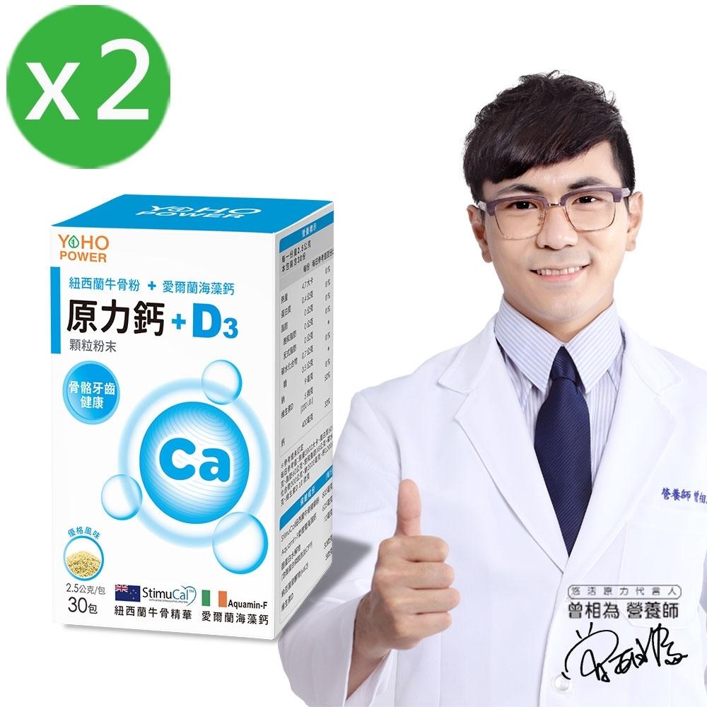 悠活原力 原力鈣+D3X2(30包/盒)