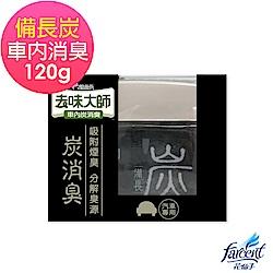 去味大師備長炭消臭劑-汽車專用(120g)