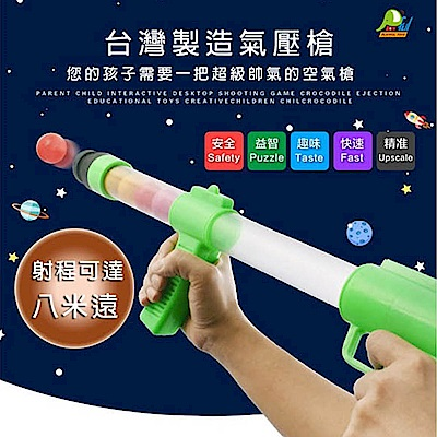 【Playful Toys 頑玩具】氣壓槍