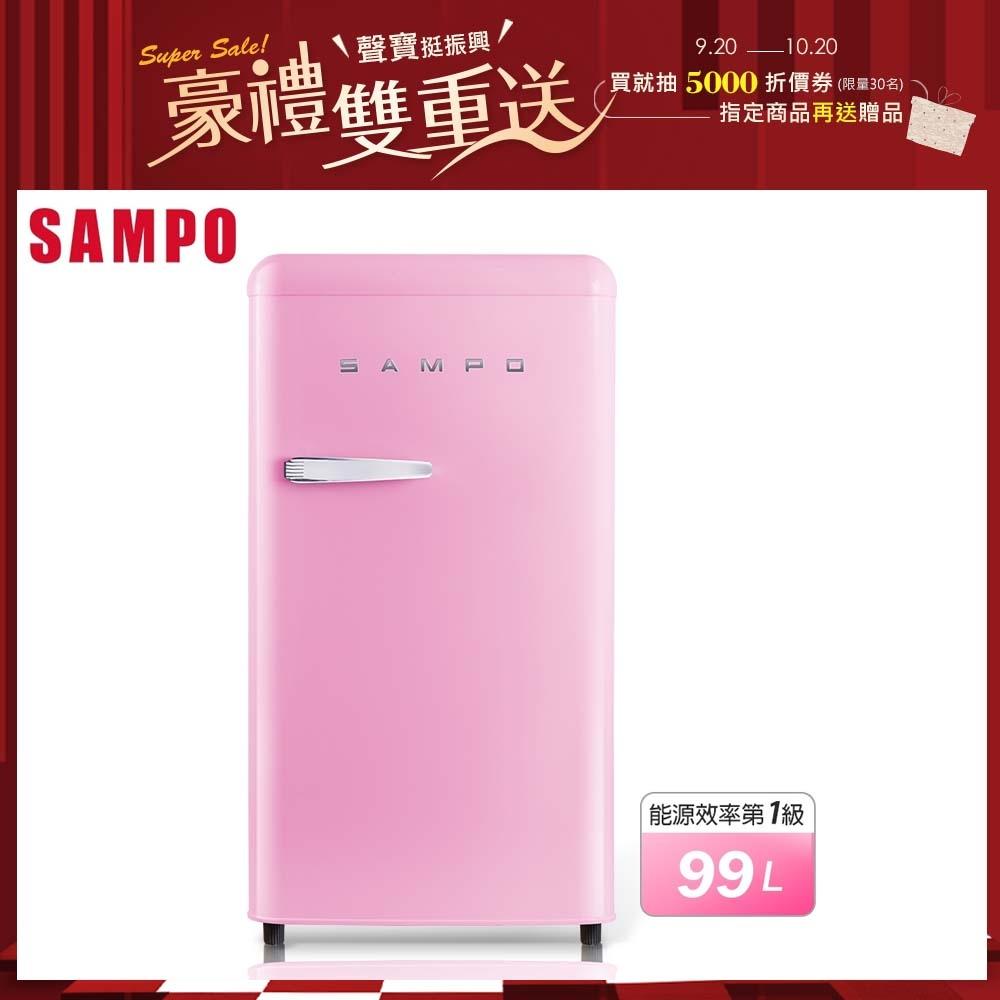 【福利品】SAMPO聲寶 歐風美型 99L直冷單門小冰箱SR-C10(P) 粉彩紅