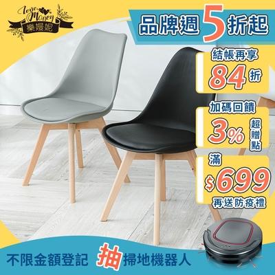 樂嫚妮 北歐風皮革軟墊實木餐椅/咖啡椅/休閒椅/辦公椅 (3色)