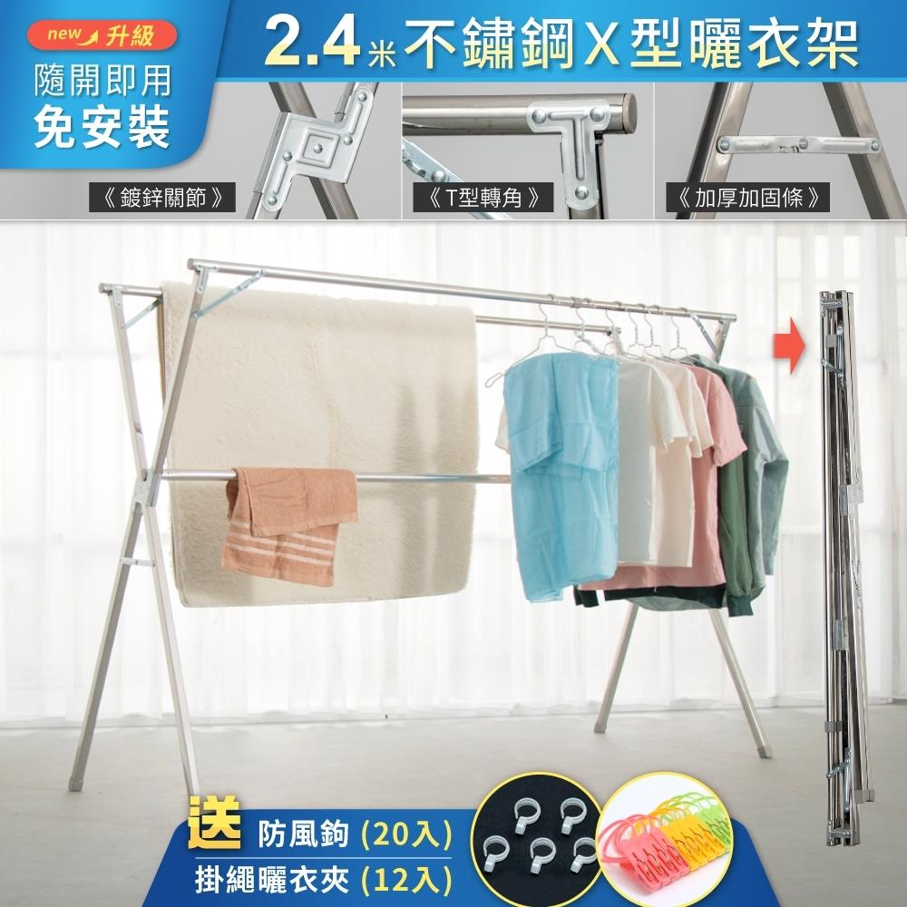 IDEA-X型全折疊加大2.4米不鏽鋼三桿伸縮棉被衣架