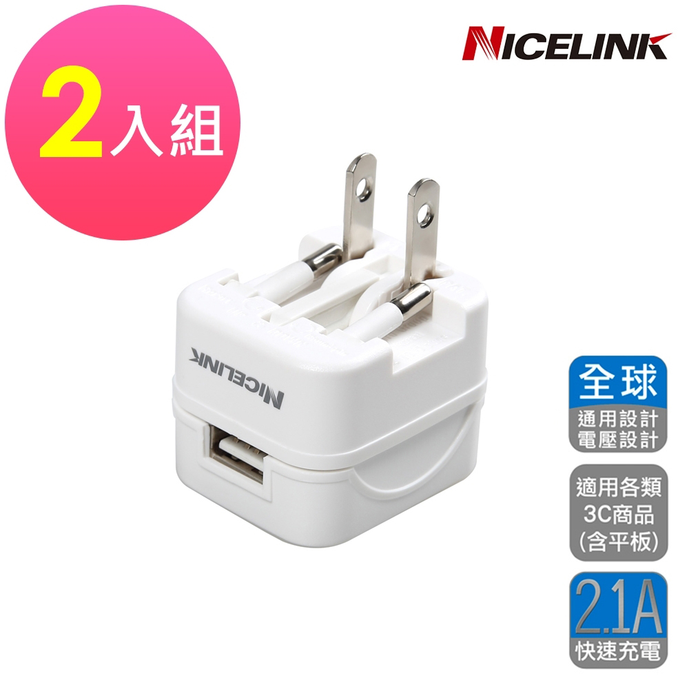 Nicelink 全球通用型USB2.1A萬國充電器 US-T12A(W)