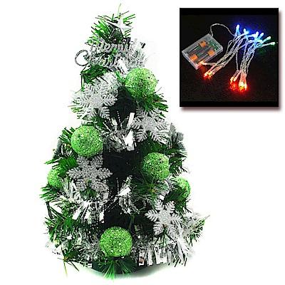 摩達客 迷你1尺(30cm)綠色聖誕樹(綠球雪花系)+LED20燈彩光電池燈