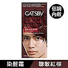 GATSBY 無敵顯色染髮霜(聰敏紅棕)