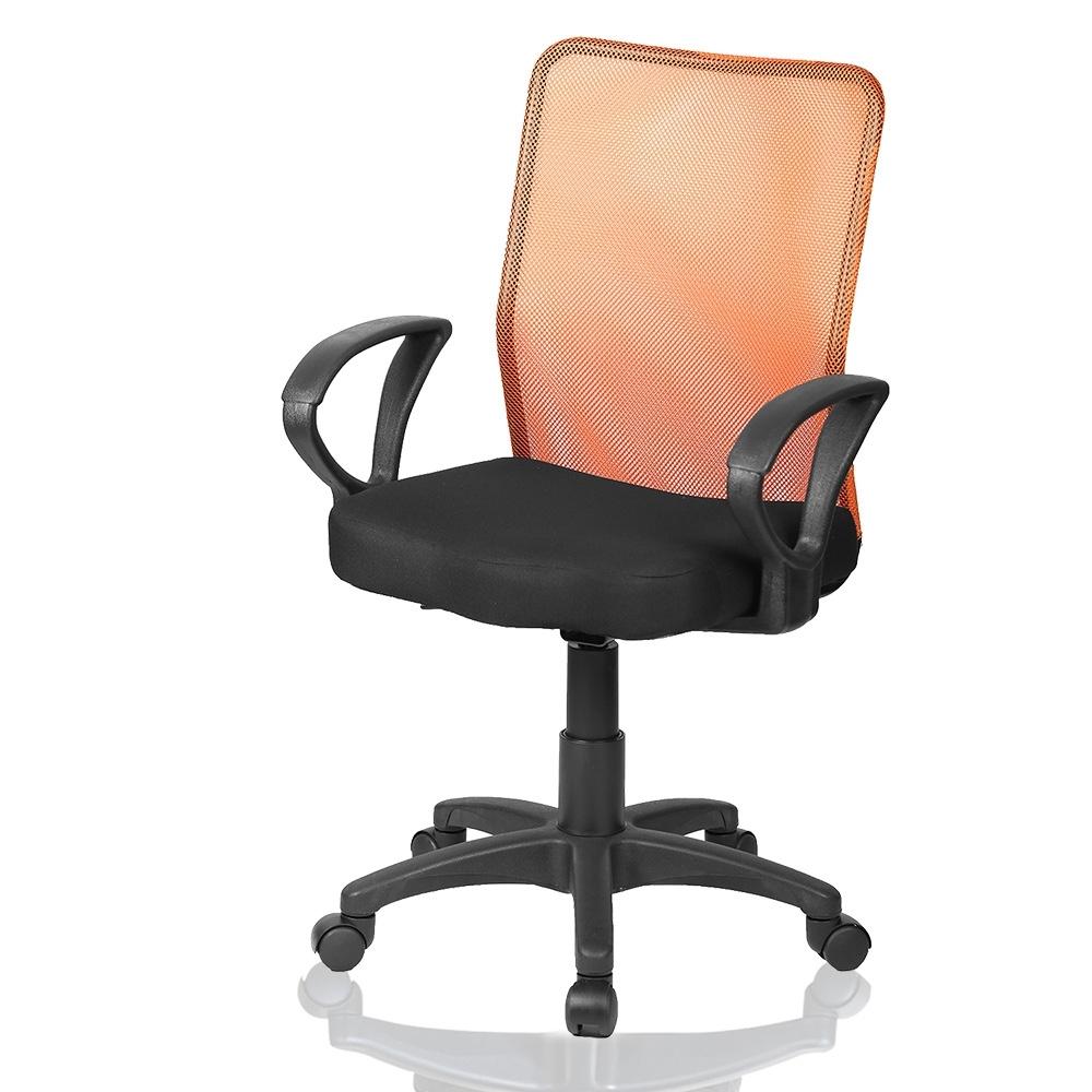 好室家居 透氣網背小資款電腦椅/辦公椅(二色任選)
