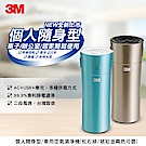 3M 個人隨身/車用空氣清淨機FA-C20PT(松石綠/琥珀金 兩色可選)