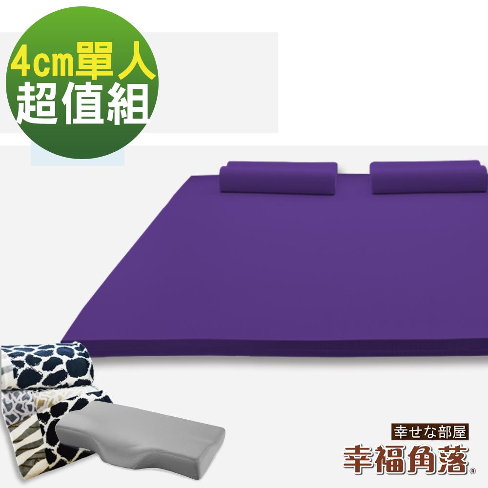 幸福角落 日本大和防蹣抗菌布套4cm厚Q彈乳膠床墊超值組-單人3尺