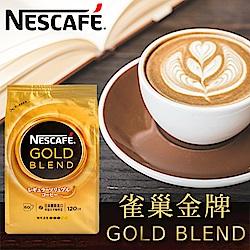 雀巢金牌微研磨咖啡120g