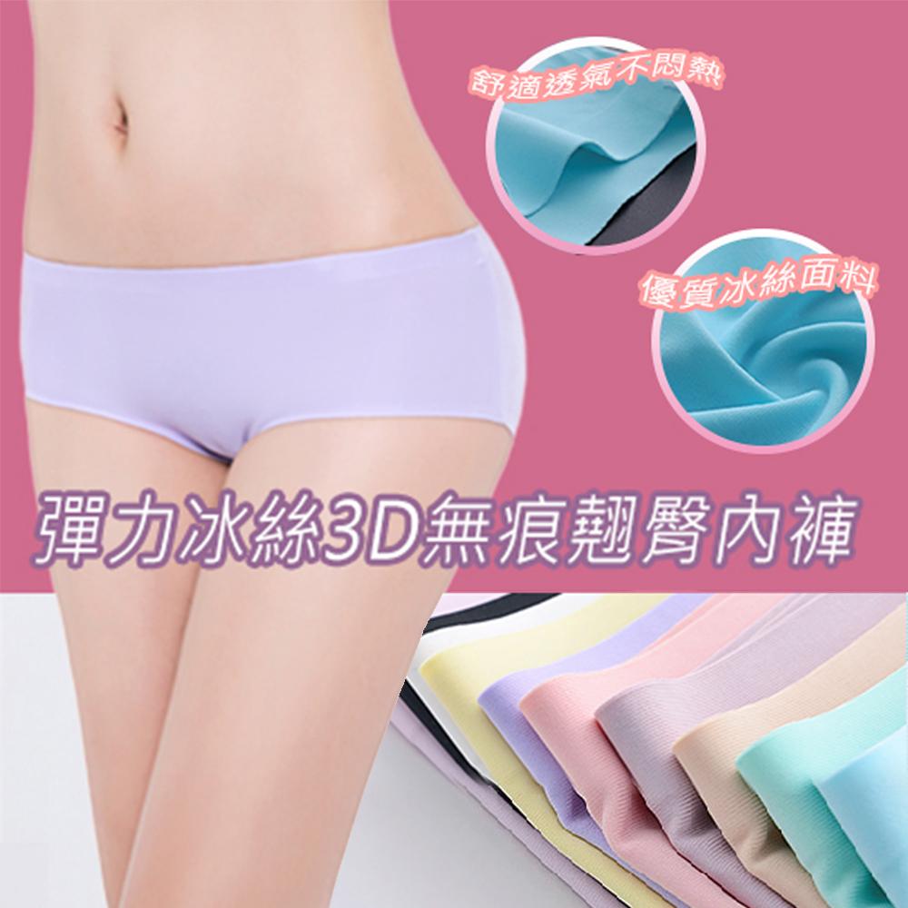 DIDA 彈力冰絲3D無痕翹臀內褲-10件(顏色隨機)