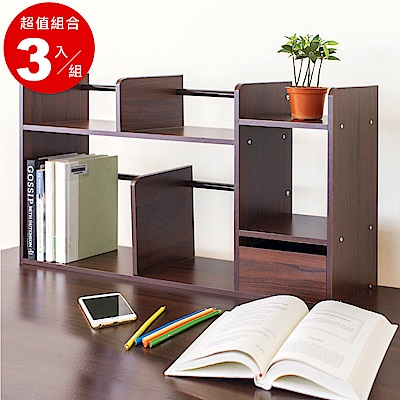 《HOPMA》DIY可調式桌上書架(含抽屜)2入-寬80 x深20 x高45cm