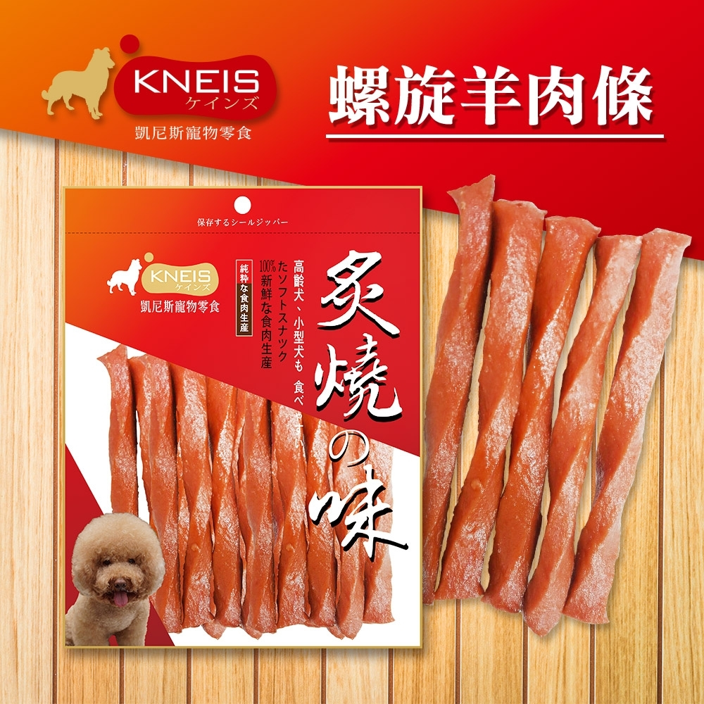 [3包組] KNEIS凱尼斯 炙燒の味 347螺旋羊肉條 170g±5% 寵物零食 零嘴 點心