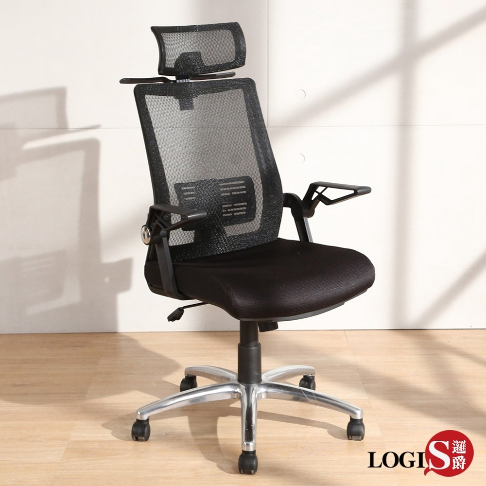 LOGIS  大方護腰電腦椅 辦公椅 書桌椅