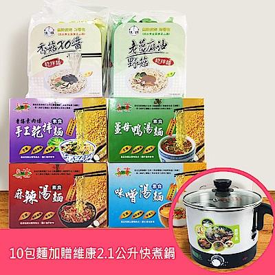 自然緣素 純手工黃金蕎麥乾拌麵/湯麵10入組(贈鍋子)