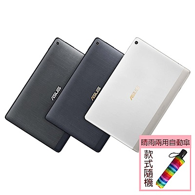 ASUS ZenPad 10 Z301M 10吋四核平板 (WiFi/16G)-雨傘好禮組