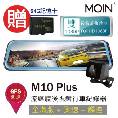 【MOIN】M10 Plus GPS測速前後1080P全屏電子式觸控行車紀錄器(贈64G)
