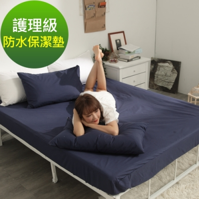 eyah 宜雅 台灣製專業護理級完全防水床包式保潔墊 雙人  寶石藍