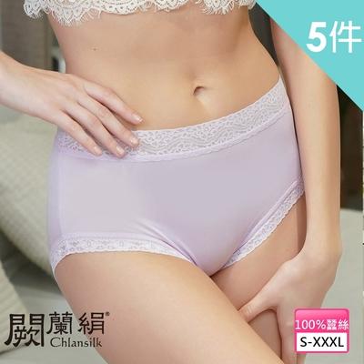 [時時樂限定]闕蘭絹透氣溫柔30針100%蠶絲內褲5件組999(隨機出貨不挑色)